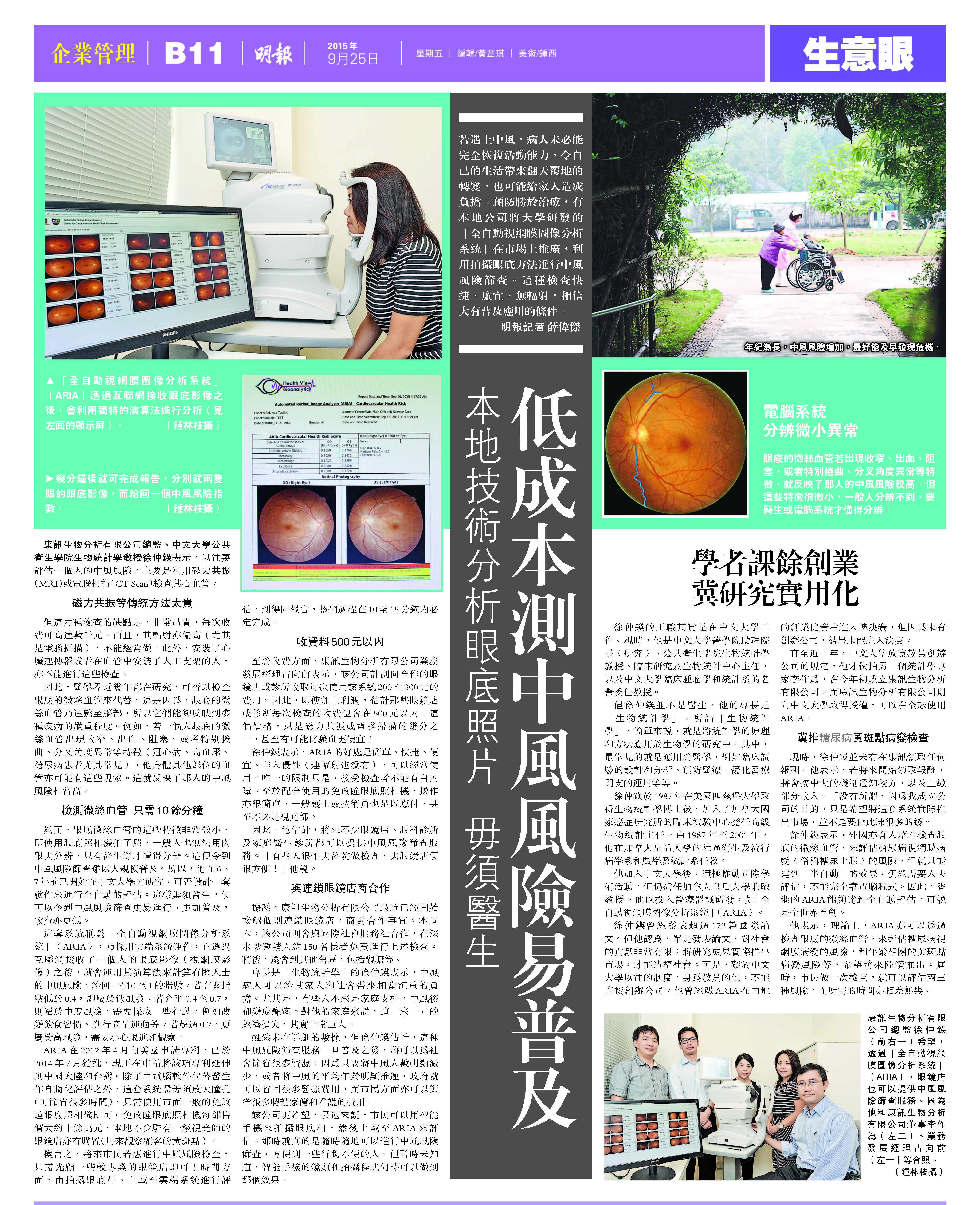 Health View Bioanalytic ARIA Ming Pao 2015-09-25 Cleaned