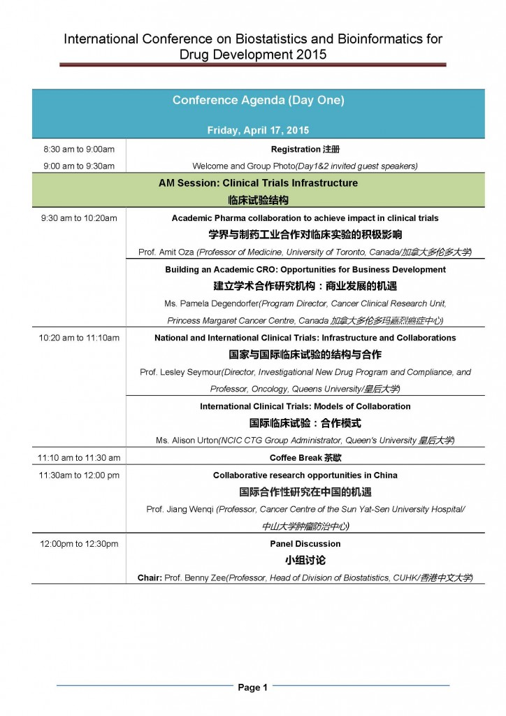 ICBBDD2015 conference agenda_2015_04_02_Page_1
