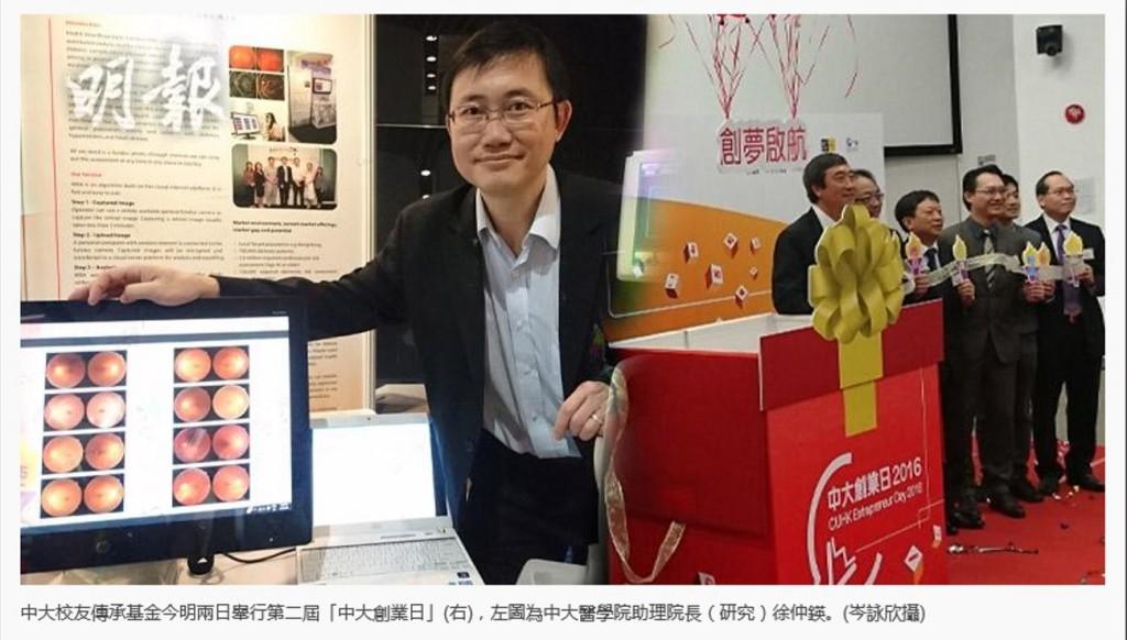 MingPao picture 1