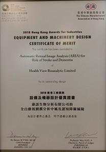 HKAI - Equipment and Machinery Design Cert of Merit 2018