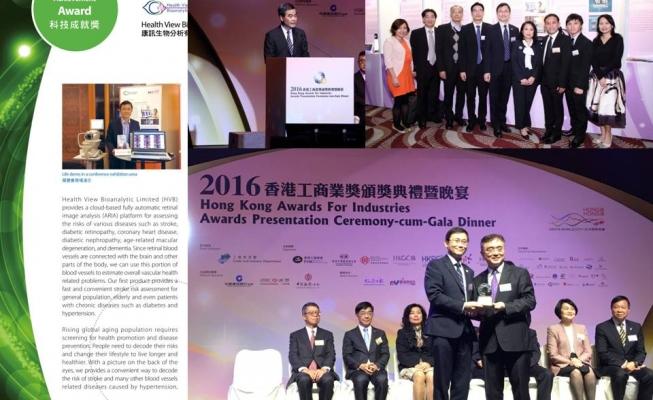 2016 Hong Kong Awards for Industries – Technological Achievement Award