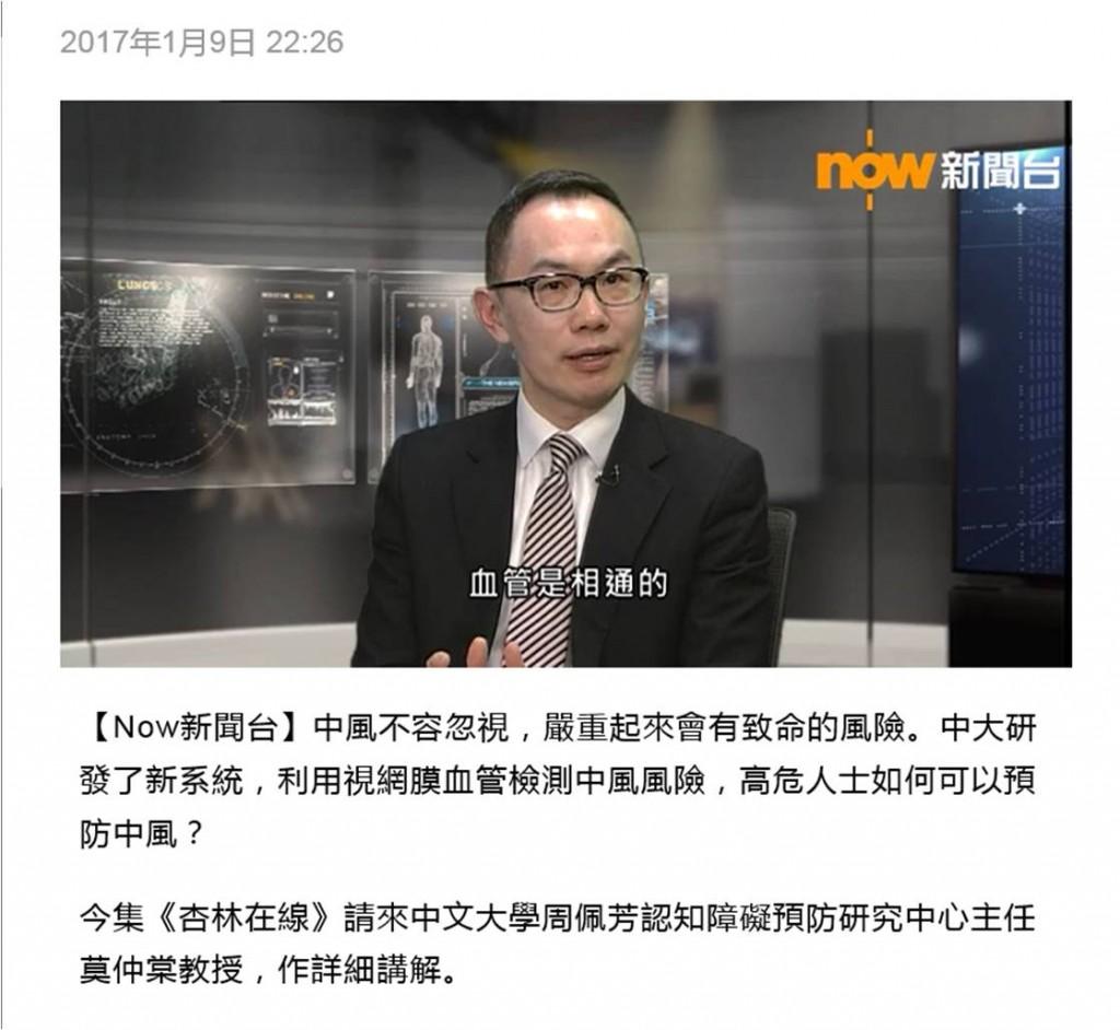 NowTV Vincent Mok