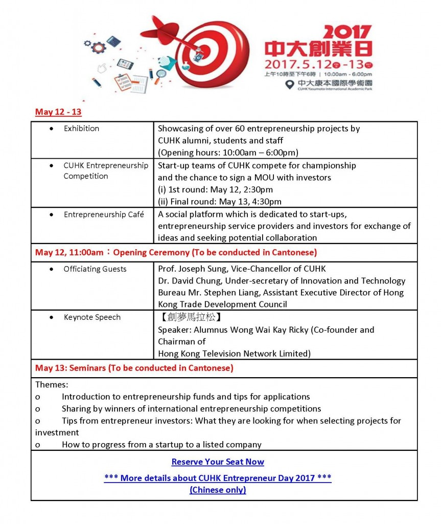 CUHK Entrepreceurship Day - time table