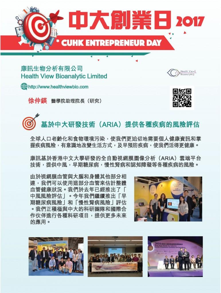 CUHK Entrepreneurship Day - Poster_Page_46(2)