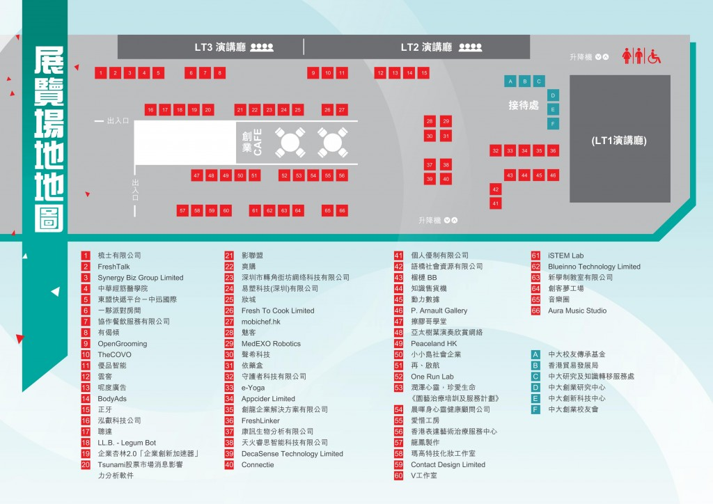 Exhibition_floorplan