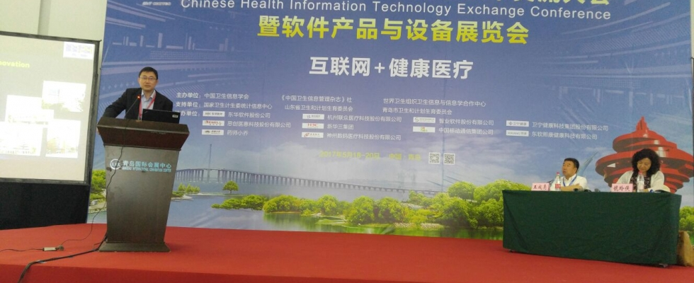 Chinese Health Information Technology Exchange Conference – Qingdao 18-20 May 2017