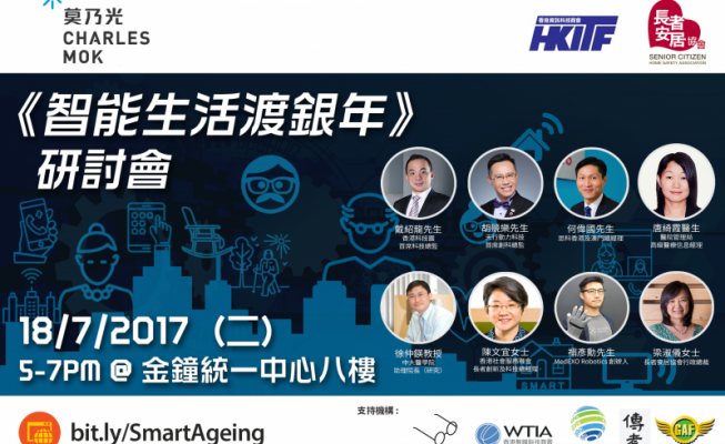 Smart Living for Aging Panel Discussion