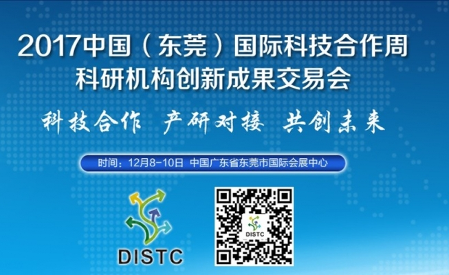 China (Dongguan) International Science & Technology Cooperation Week, 8-10 December 2017