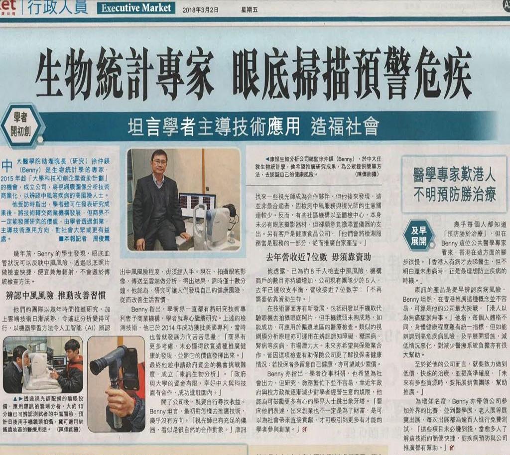 Economic Daily paper (main)