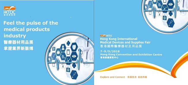 HK International Medical Devices and Supplies Fair 2018