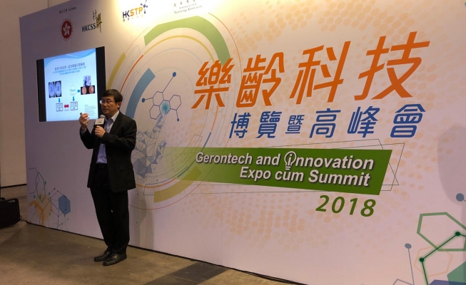 Gerontech and Innovation Expo cum Summit, 22-25 November 2018