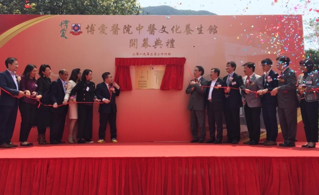 Pok Oi Hospital Chinese Medicine Culture and Wellness Centre Opening 26 March 2019