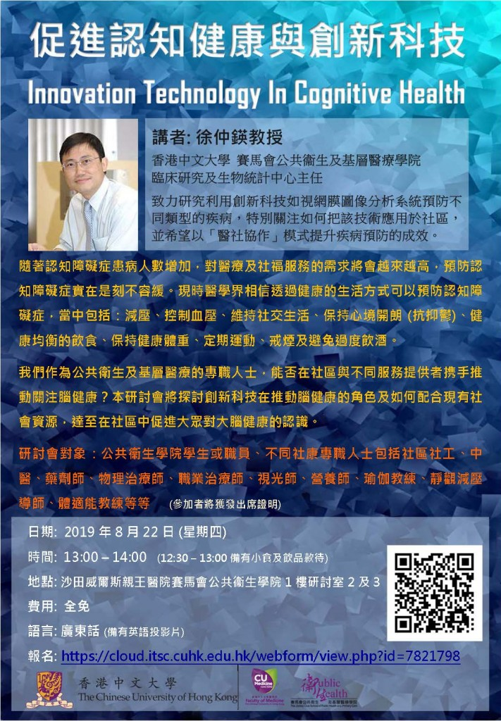 20190822 Seminar(Innovation technology in cognitive health)_ Poster