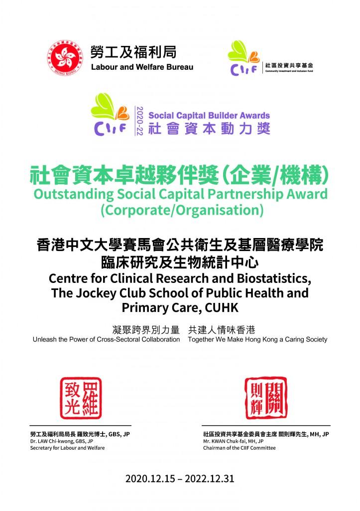 卓越夥伴獎(企業)-香港中文大學賽馬會公共衛生及基層醫療學院