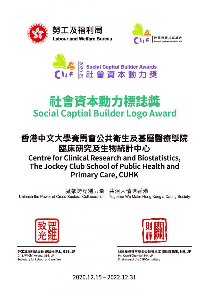A0537_動力標誌獎_中文大學臨床研究及生物統計中心