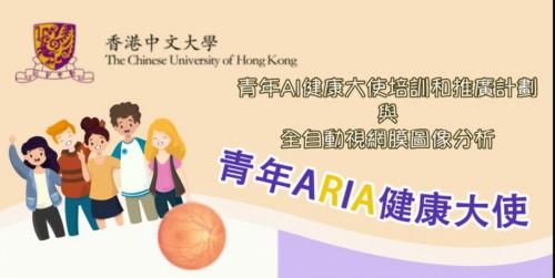 Youth AI Health Ambassador Training and Outreach Program for Brain Health 2020-2021